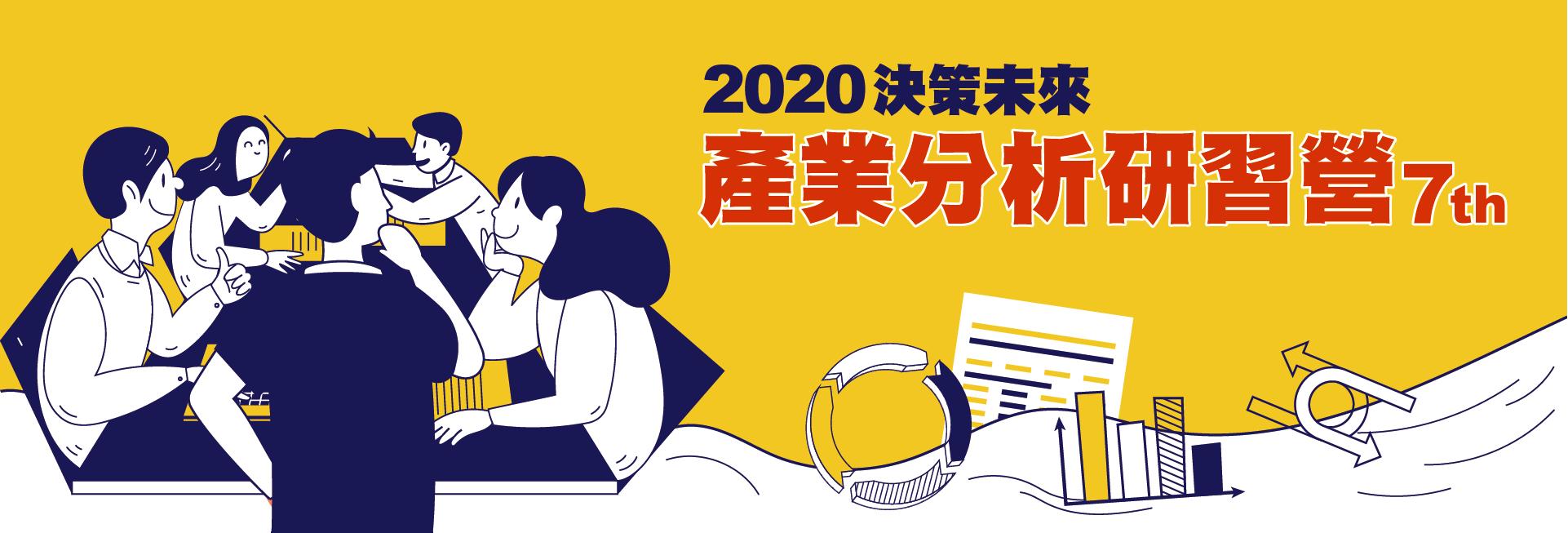 2020決策未來產業分析研習營 免費報名開跑囉! 限200人快來卡位!-2020決策未來產業分析研習營
